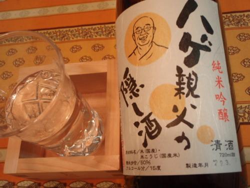 おやじの隠し酒 001.JPG