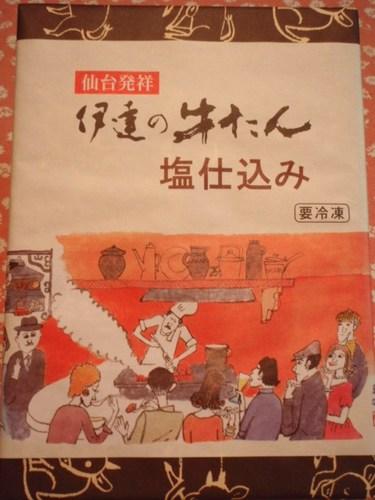 ぎゅうたん 001.JPG