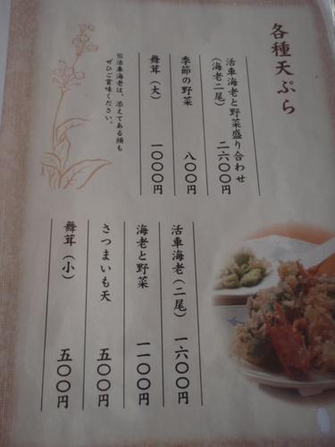 そばきり わたなべ 010.JPG