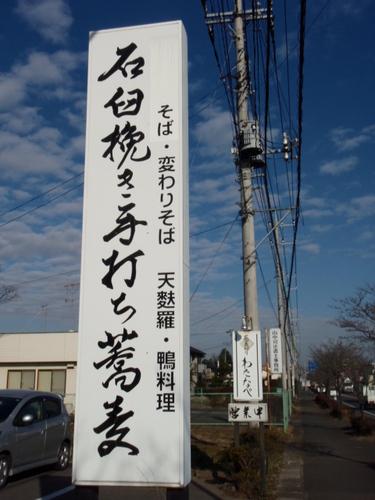 そばきり わたなべ 024.JPG