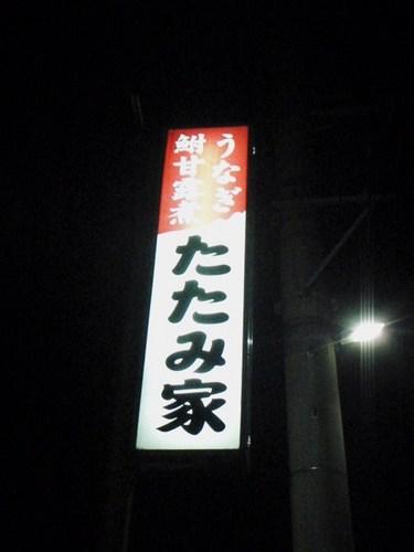 たたみ屋 021.JPG
