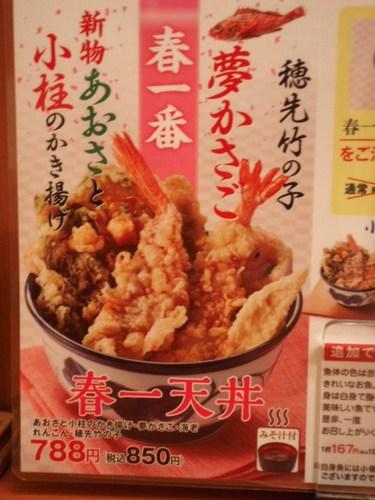 はる一番天丼 011.JPG
