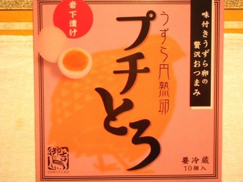 ぷちとろ 吉井 002.JPG