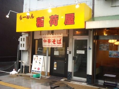 らーめん稲荷 222.JPG