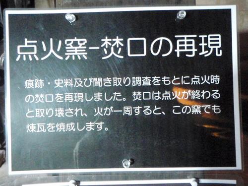 れんが 和菓子すずき 026.JPG