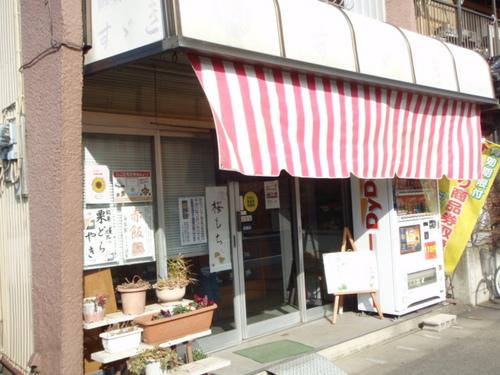 れんが 和菓子すずき 036.JPG