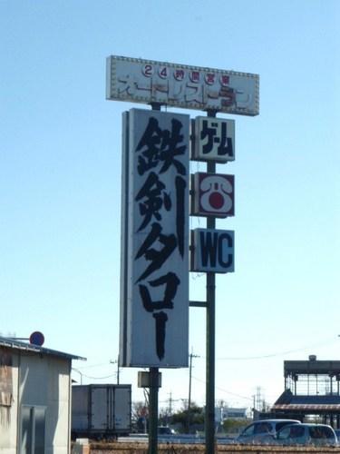 タロー1.JPG