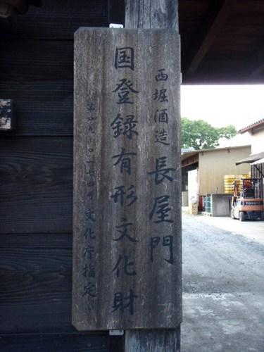 マタドール・西堀酒造 011.JPG