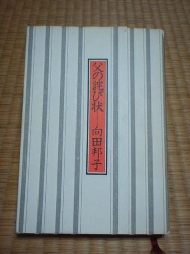 向田邦子 022.JPG