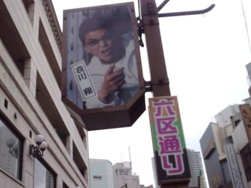 哀川翔.jpg
