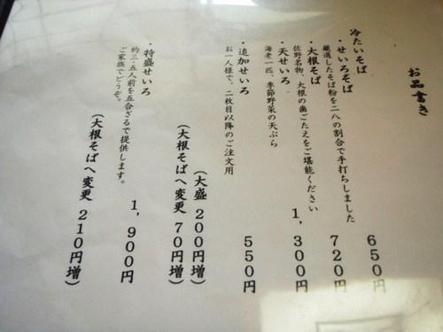 唐沢山城 さる 008.JPG
