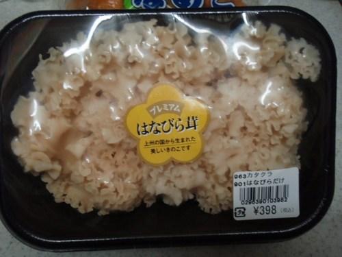 夕飯 001.JPG