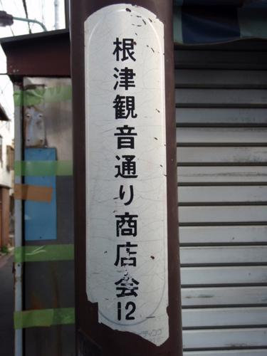 小山酒造 根津神社 大塚 003.JPG