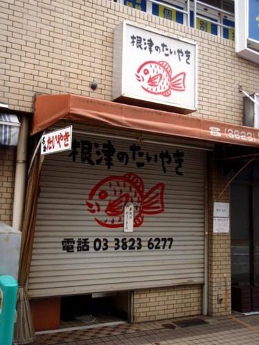 小山酒造 根津神社 大塚 011.JPG