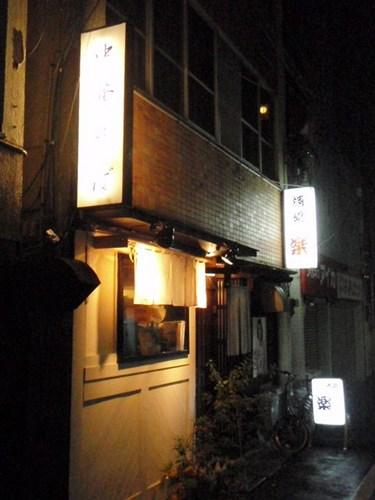 岡ちんと上野 ラーメンきなり 010.JPG