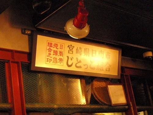 春日部 飲み屋 11月13日 008.JPG