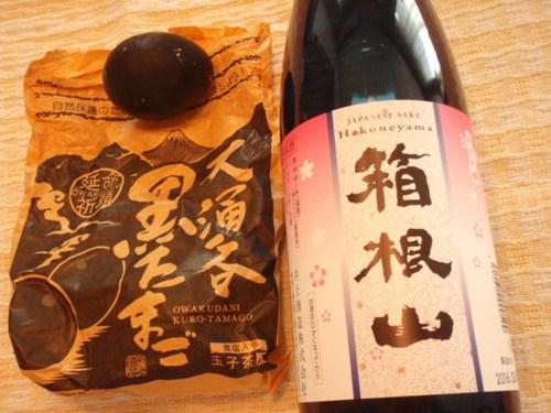 箱根の土産 001.JPG