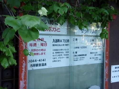 隅田川駅 叶や 010.JPG