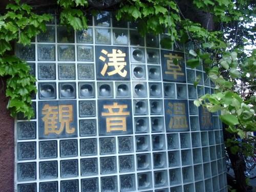 隅田川駅 叶や 011.JPG