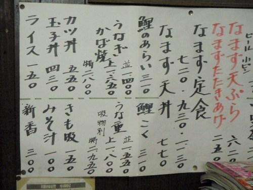 雷電神社 鯰天麩羅 鴨鍋 013.JPG
