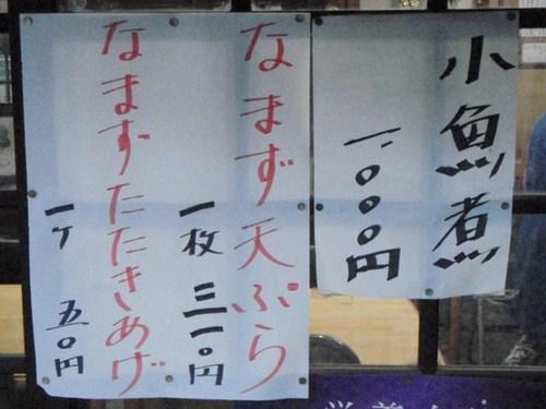 雷電神社 鯰天麩羅 鴨鍋 014.JPG