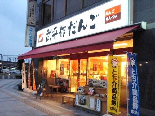 麺堂ホームと栃木市 032.JPG