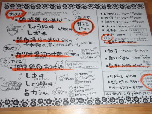 麺堂ホームと栃木市 037.JPG