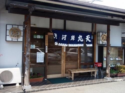 o0576043212919905909魚河岸丸天・富士店.jpg
