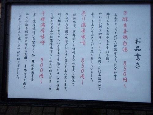 おと別邸 玄関飾り 013.JPG