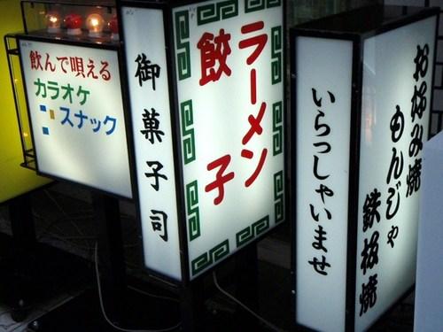かっぱ橋 浅草寺いろいろ 坂内ラーメン 023.JPG