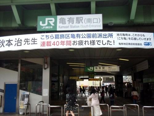 こち亀 メンチ 018.JPG