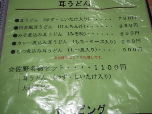 さの 002.JPG