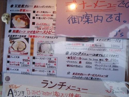 じぇいずかれー 002.JPG