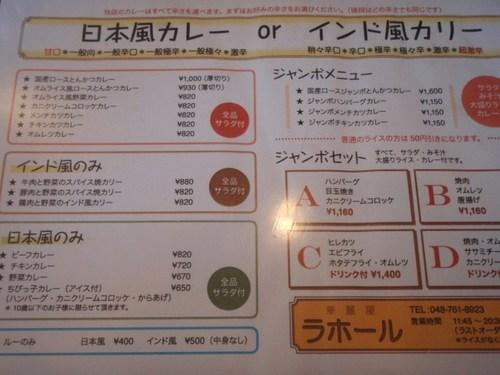ラホーレ 007.JPG