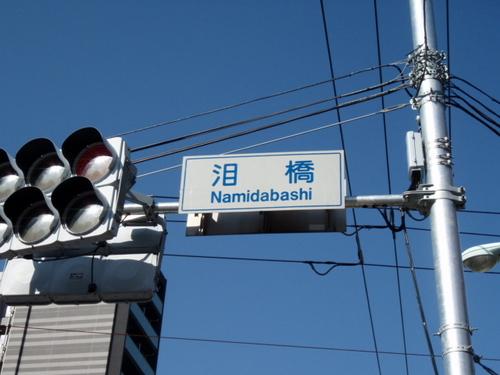 今戸神社 メロンパン 094.JPG