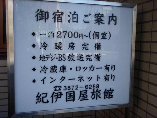 今戸神社 メロンパン 096.JPG