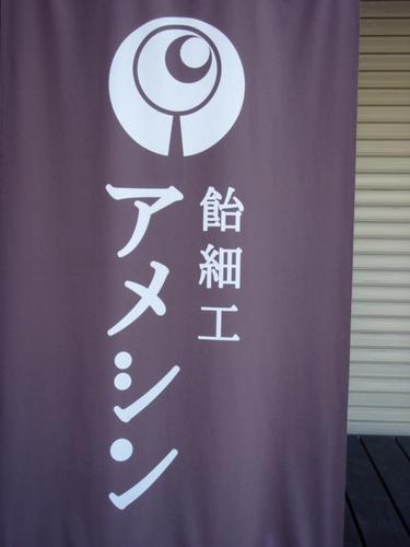 今戸神社 メロンパン 100.JPG