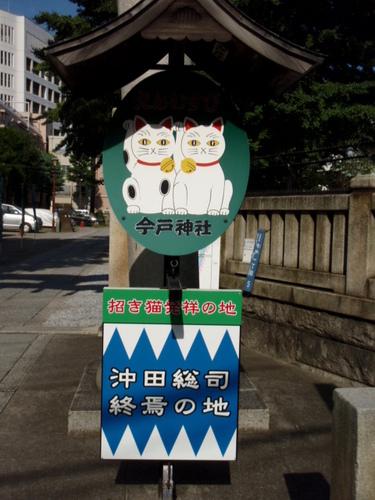 今戸神社 メロンパン 102.JPG