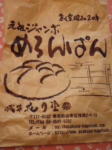 今戸神社 メロンパン 122.JPG
