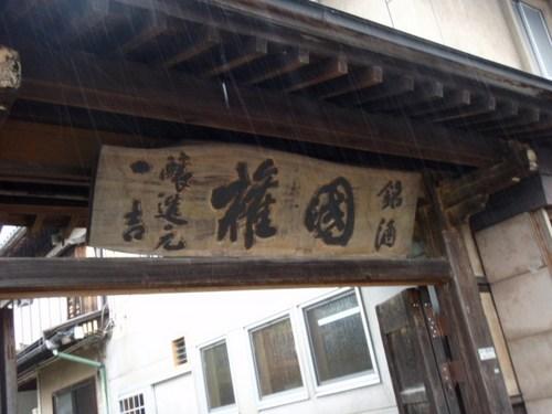 南会津&川治 084.JPG