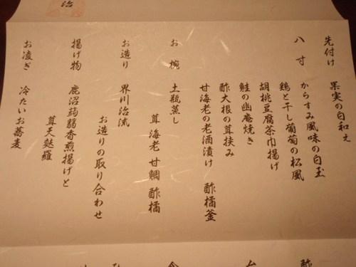南会津&川治 097.JPG