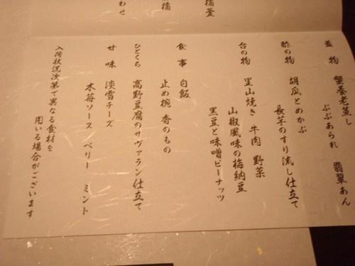 南会津&川治 100.JPG