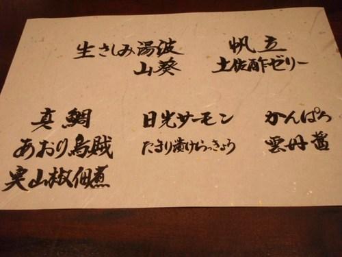 南会津&川治 107.JPG