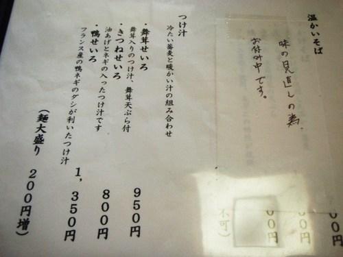 唐沢山城 さる 009.JPG