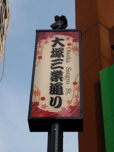 小山酒造 根津神社 大塚 035.JPG