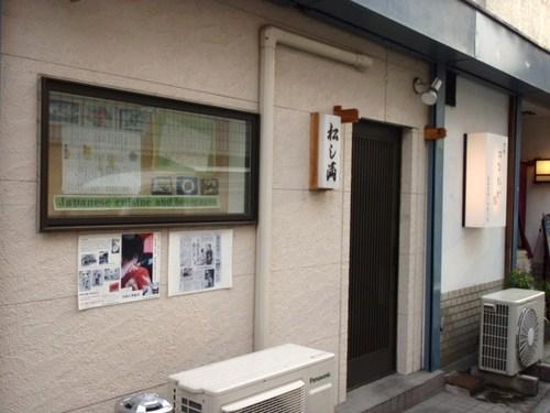 小山酒造 根津神社 大塚 037.JPG