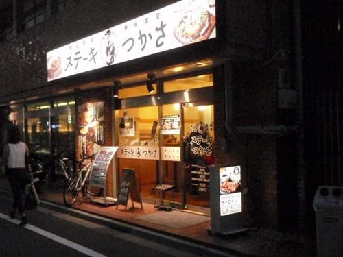 江戸東京博物館・ステーキつかさ 092.JPG