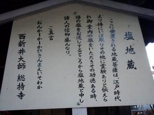 西新井大師 取り寄せ2品 010.JPG