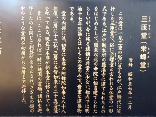 西新井大師 取り寄せ2品 012.JPG
