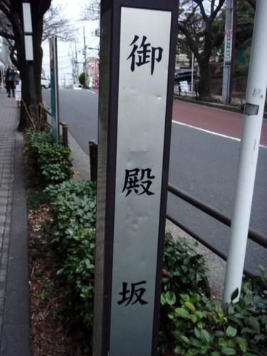 谷中銀座 006.JPG